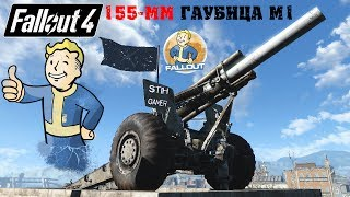 Fallout 4 155-мм Гаубица М1