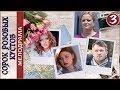 Сорок розовых кустов 2108 3 серия Премьера мелодрама mp3