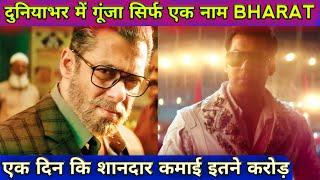 BHARAT Movie First Day Box Office Collection Prediction, Salman Khan, Katrina Kaif, Disha Patani.