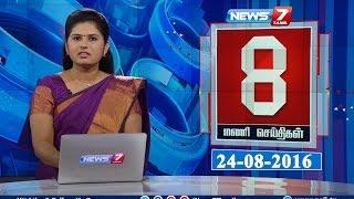 News @ 8 PM | News7 Tamil | 24/08/2016