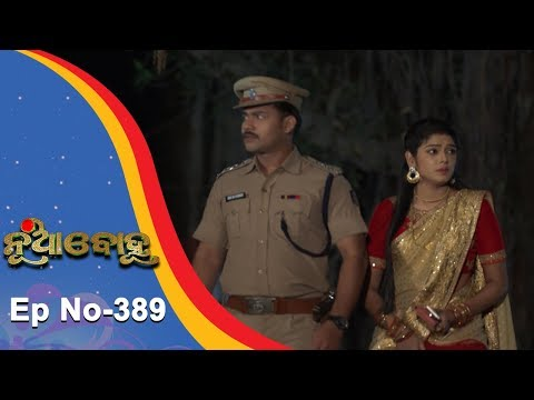 Nua Bohu   Full Ep 389   12th Oct 2018   Odia Serial - TarangTV thumbnail