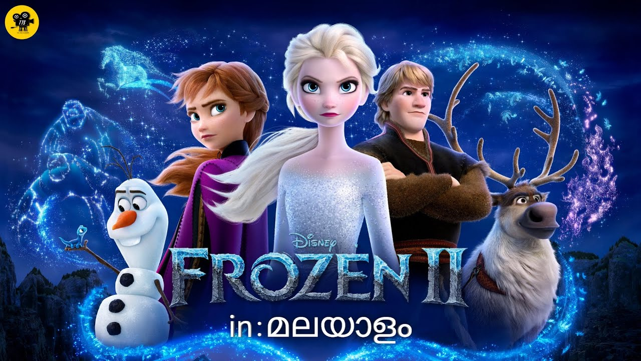 Download FROZEN II MALAYALAM DUBBED ANIMATED MOVIE CUTE EMOTIONAL ADVENTURE STORY |TO THE SCREEN❄️❄️❄️🎅...
