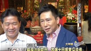 大台中新聞-大甲鎮瀾宮知名主播蘇逸洪新節目宣傳