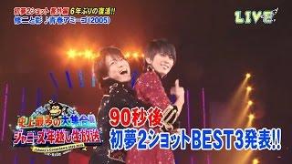 【Johnny's Countdown 15-16】修二與彰-青春Amigo 山下、龜梨睽違六年,再度合體!!! thumbnail