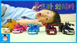 장난감 신제품 와치카 총집합! 파워배틀 울트라 와치카 2기 변신 장난감 놀이 Car Toys | 말이야와친구들 MariAndFriends