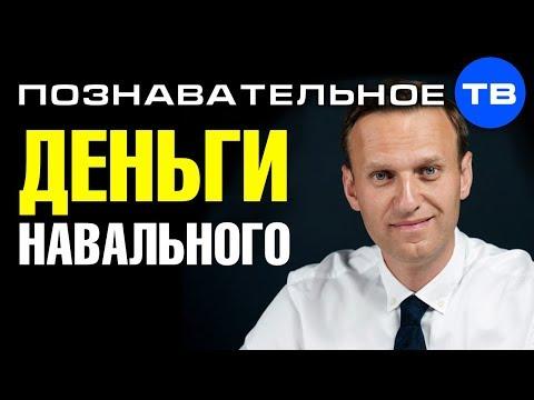 Кто платит Навальному? (Познавательное ТВ, Артём Войтенков)