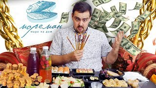 Доставка Мореман | Ролл за 1600 рублей | Самая дорогая доставка