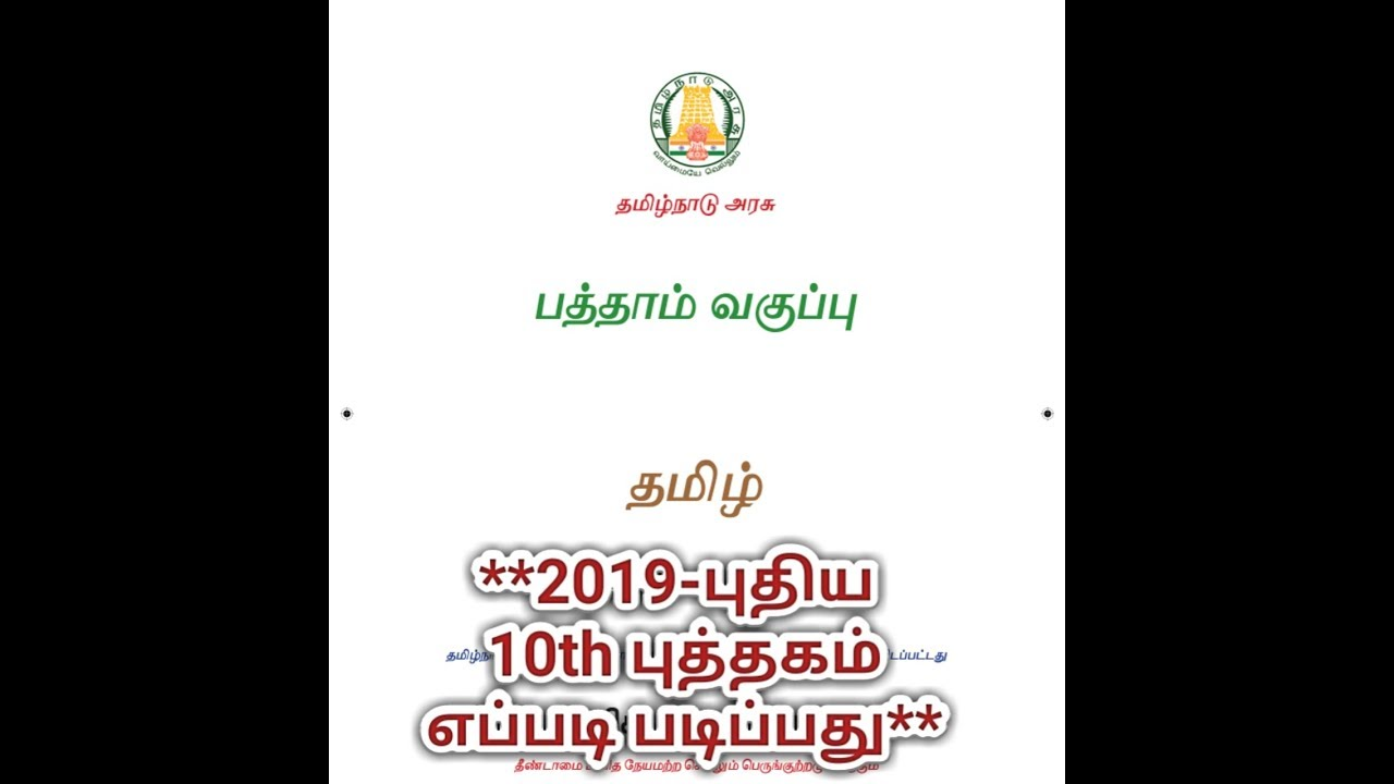 10 th- 2019-NEW TAMIL BOOK