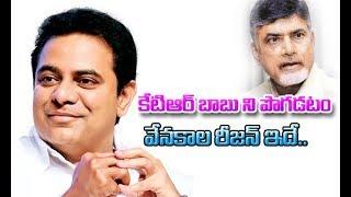 Minister KTR Praises CM Chandrababu Naidu For Making Hyderabad An IT Hub ll 2day 2morrow