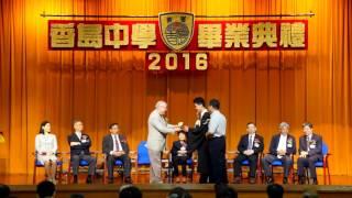 2016 香島中學第七十屆畢業典禮 頒發品學兼優二等獎