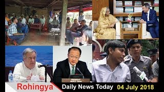 Rohingya Daily News Today 04 July 2018 أخبار#أراكان باللغة #الروهنغيا ရိုဟင္ဂ်ာ ေန႔စဥ္ သတင္း #Khobar