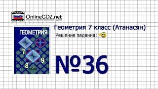 Задание № 36 — Геометрия 7 класс (Атанасян)