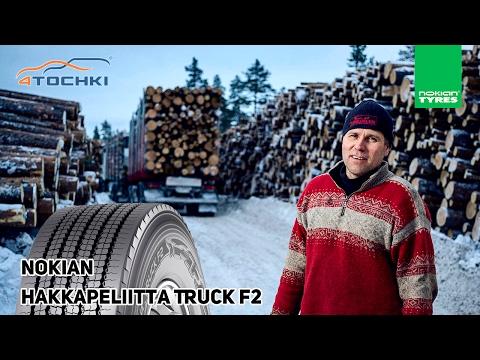 Зимняя шина Nokian Hakkapeliitta Truck F2 на 4 точки.