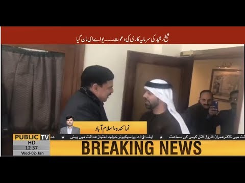 UAE delegation accepts Sheikh Rasheed's offer to invest in Pakistan | Public News