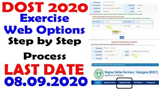 dost 2020 exercise the web options Step by Step Process  | dost 2020 edit option