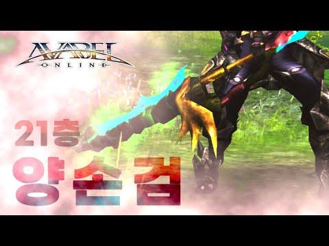 [Korea] Avabel Online Making F21 Two Hand Sword
