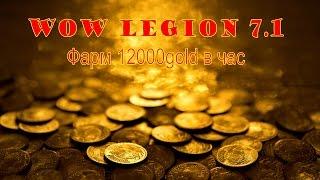 WOW Legion 7.1 Фарм 12000 голды в час