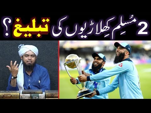 Moin Ali & Adil Rashid are Role Model for MUSLIMS in Cricket & Sports (Engineer Muhammad Ali Mirza)