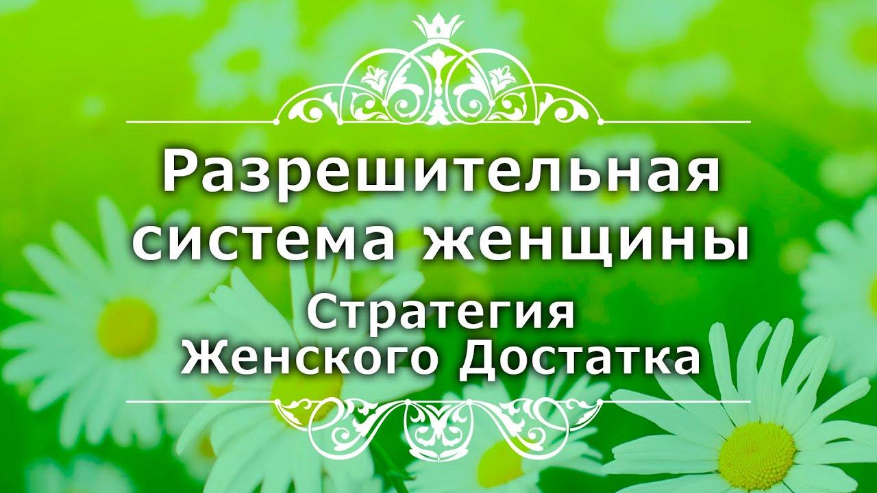 Екатерина Андреева - Разрешительная система женщины | Стратегия Женского Достатка