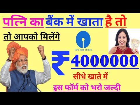 आपकी पत्नी का भी बैंक में खाता है तो सरकार दे रही है 4000000 रुपए सीधे खाते में l जल्दी करें आवेदन l