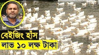 ৩০০০ বেইজিং হাঁসের খামার   সম্ভাব্য লাভ ১০ লক্ষ টাকা   Duck Farming Business in Bangladesh   SK Ep90