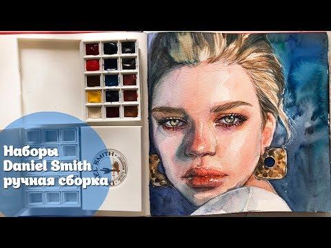 Наборы акварели ручной заливки  Daniel Smith| DANIEL SMITH Hand Poured Watercolor Half Pan Sets