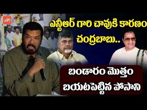 Posani Reveals Chandrababu Character   Maga Vagaladi Chandrababu - Sr NTR - TDP   YOYO TV Channel