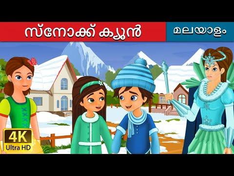 ്നോക്ക് ക്യൂൻ  The Snow Queen in Malayalam  Fairy Tales in Malayalam4K UHD Malayalam Fairy Tales