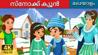 ്നോക്ക് ക്യൂൻ | Snow Queen in Malayalam | Fairy Tales in Malayalam | Malayalam Fairy Tales
