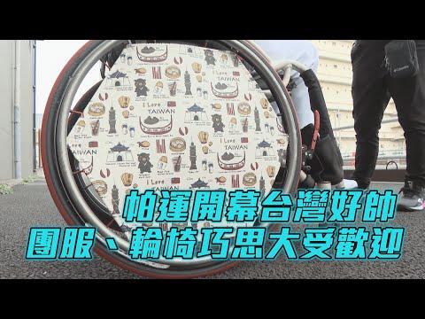 帕運開幕台灣好帥 團服、輪椅巧思大受歡迎/愛爾達電視20210824