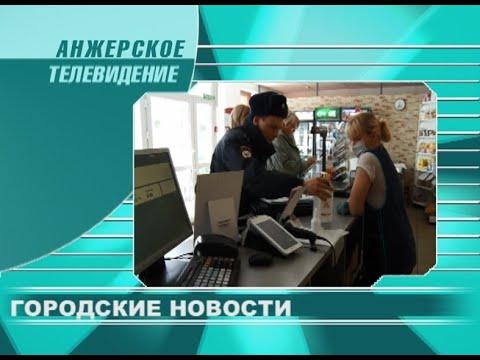Городские новости Анжеро-Судженска от 8.04.20