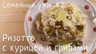 Ризотто с курицей и грибами (Семейный ужин#2)