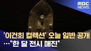 """'이건희 컬렉션' 오늘 일반 공개…""""한 달 전…"""