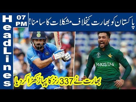 PAK vs IND: Pakistan in Trouble - Pakistan Need 337 Runs In 50 Overs