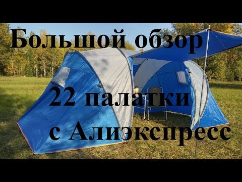 Какую палатку купить? Смотрите обзор на 22 палатки с Алиэкспресс!