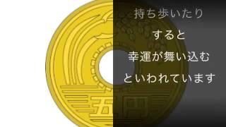 ピカピカ五円玉のおまじない【幸運を呼ぶおはなし】