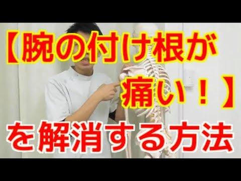 【腕の付け根が痛い!】を自分で解消する方法〜大阪の整体〜