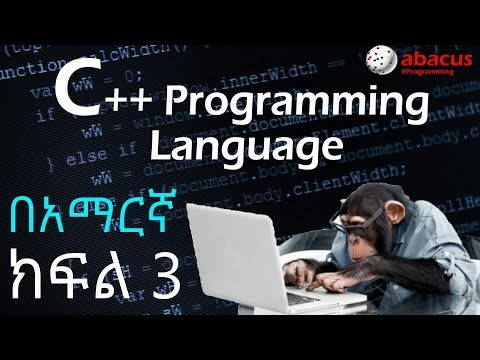 C++ Programming Language tutorial in Amharic Part 3/ C++ በአማርኛ ክፍል 3 variables and data type thumbnail