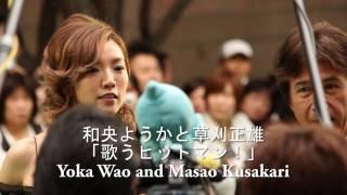 東京国際映画祭2010.「歌うヒットマン!」の和央ようかと草刈正雄.