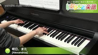 使用した楽譜はコチラ http://www.print-gakufu.com/score/detail/16077...