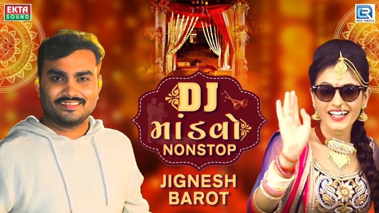 Dj Mandvo Jignesh Barot Non Stop Gujarati Lagna Geet Rdc Gujarati Ekta Sound Youtube