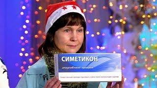 Жить здорово!Новогодняя аптечка. Лекарства после Нового года. (24.12.2015)
