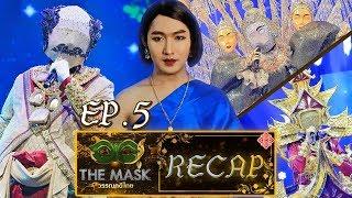 【The Mask Recap】: โสนน้อยเรือนงาม ขุนช้าง นางสิบสอง [EP.5] - The Mask วรรณคดีไทย