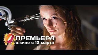 Эффект Лазаря (2015) HD трейлер | премьера 12 марта