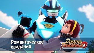Роботы-пожарные - Серия 5 - Романтическое свидание  -Премьера сериала - Новый мультфильм про роботов