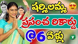 షర్మిలమ్మ ప్రపంచ రికార్డు @ 6 ఏళ్లు | YS Sharmilamma world record @ 6 years | Velugutv