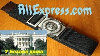 Распаковка. Мужской армейский брючный ремень на AliExpress.(, 2015-08-27T19:10:29.000Z)