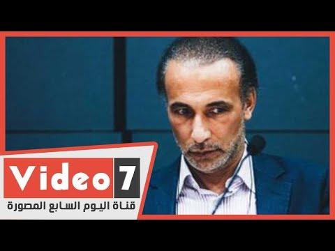 رحلة العنتيل الإخوانى طارق رمضان حفيد حسن البنا مع الاغتصاب  - 20:00-2020 / 2 / 13