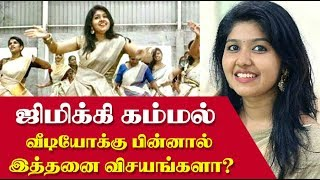 Do U Know Jimikki Kammal Song Meaning and Who is Sheril? அர்த்தம் தெரியுமா?