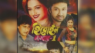 Bengali Jatra Pala 2016 | Heroine No 1 | Vol-1 | Swati Pal | Kumar Navab | Kiran